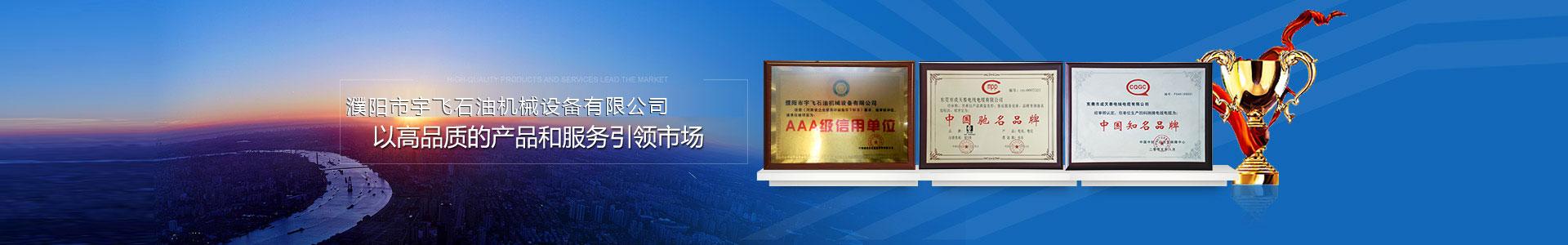 濮阳市宇飞石油机械设备有限公司